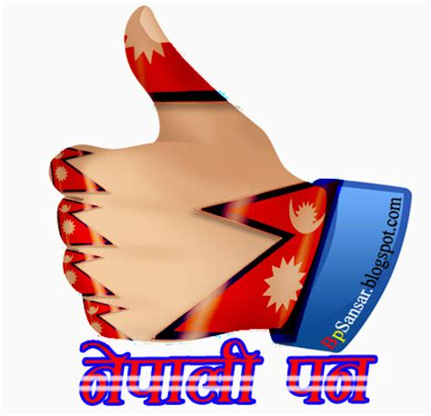 Nepali Wedding Banner by Nepali Like Button Thumbs Up With Nepal Flag