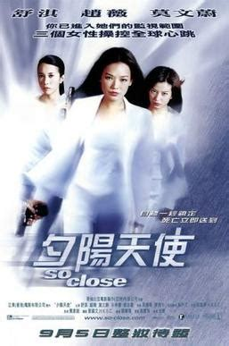 film mandarin so close so close wikipedia