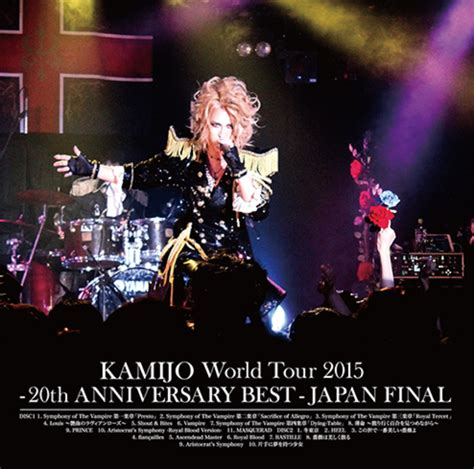 libro sophies world 20th anniversary kamijo world tour 2015 20th anniversary best japan final 2cd j music italia