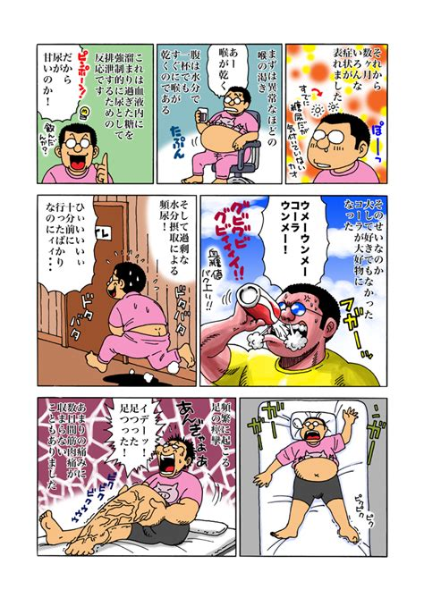 Tang Iwt No 7 糖尿病と戦う男の漫画