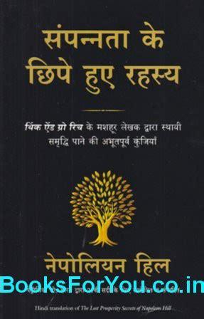 the lost prosperity secrets of napoleon hill sannata ke chipe huye rahasya hindi translation of the