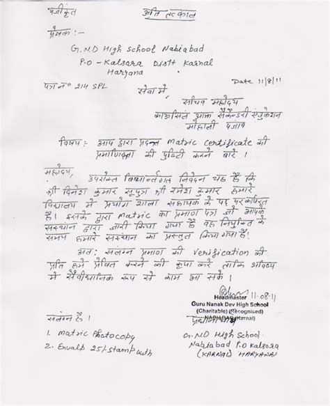 Appointment Letter For Govt Appointment Letter In Govt Sector