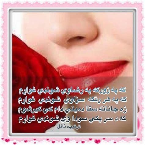 pashto best special poetry 4 u pashto best ghazal pashto