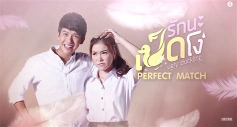 film thailand ugly ugly duckling perfect match episode 1 picadrama