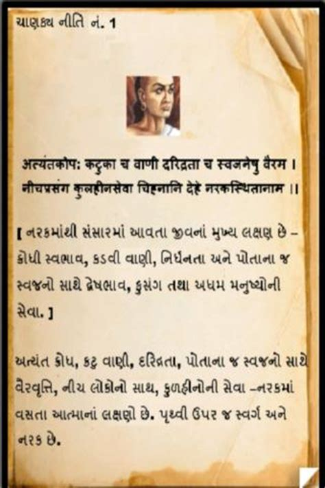 chanakya niti in gujarati free download innovativedev