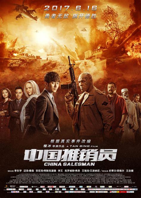 film china salesman china salesman 2017 posters edges east