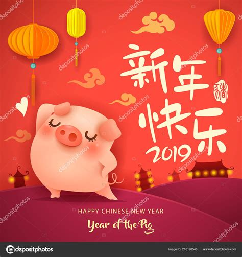 best regards and happy new year happy new year 2019 new year pig stock vector 169 ori artiste 216198546