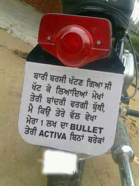 funny punjabi quote  bullet motor cycle hindi sms dhamaka