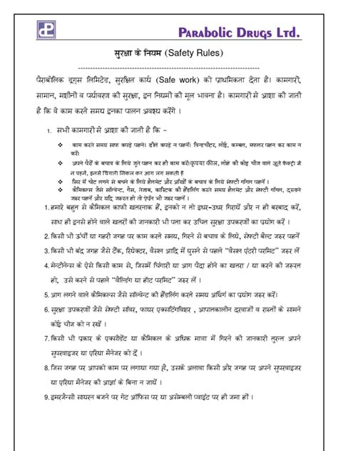 scientist biography in hindi pdf basic safety rules in hindi flammability safety