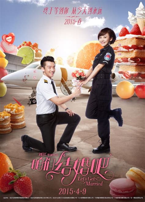 film china get photos from let s get married 2015 movie poster 3