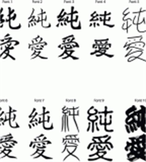 love kanji tattoo designs love symbol tattoo sketch tattoomagz