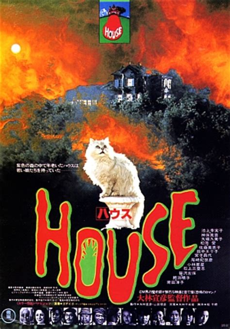 house movies house 1977 film wikipedia