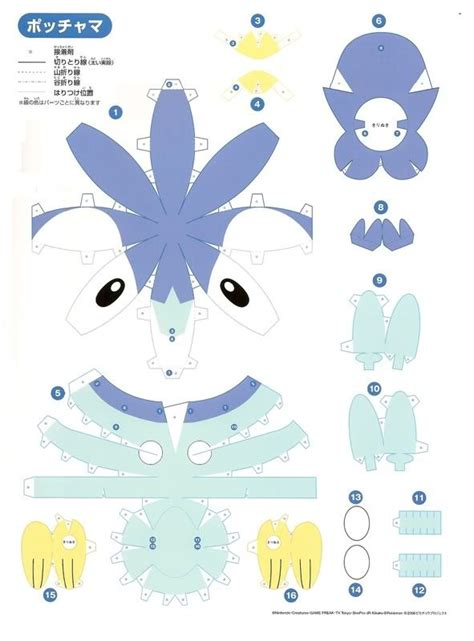 Poke Papercraft - 25 best ideas about papercraft on