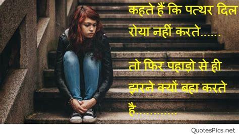 crying love shayari very sad quotes hindi images wallpapers and photos 2017 2018
