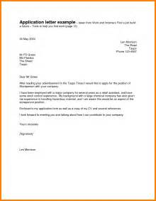 Employment Application Cover Letter Template by 3 Simple Application Sle Resume Emails