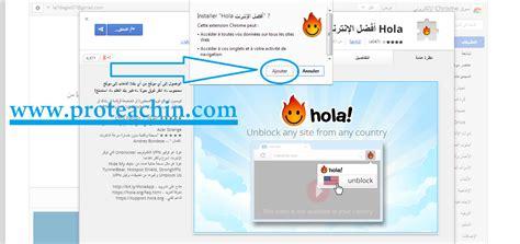 hola better hola better لتصفح المواقع المحضورة وتغيير ال ip