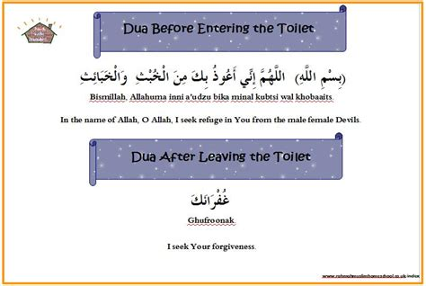 dua while entering bathroom new video dua before entering and after leaving the