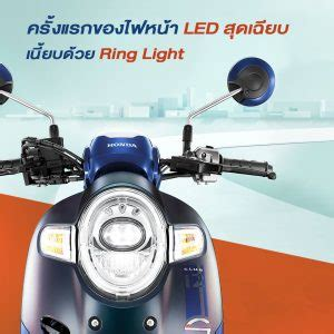 Lu Stop Scoopy Led 2017 welcome home scoopy i โปรโมช นสำหร บชาวสก ปป ไอ จากมอเตอร เว ร ค