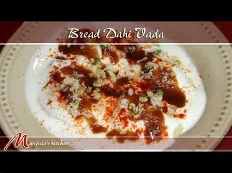 Dahi vada recipe by manjula jewels forumfinder Image collections