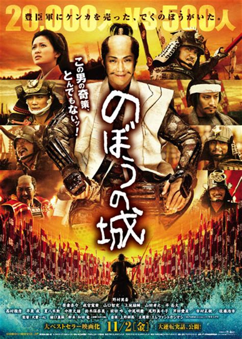 epic japanese film full trailer released for the upcoming epic film nobou no