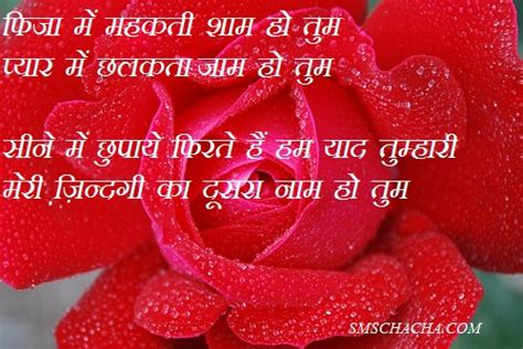 Love shayari sms in hindi english urdu in marathi messages hindi