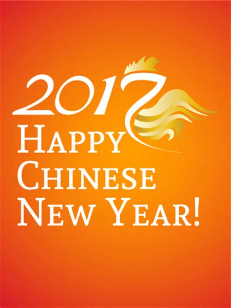 happy chinese new year card 2017 | 9to5animations.com