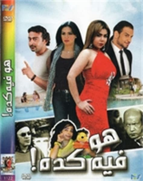 film comedy egyptian 2015 arabic dvds new arabic egyptian movies