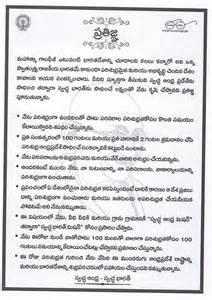 Swachh Bharat Essay In Telugu » Home Design 2017