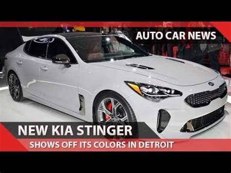 [wow!] new kia stinger shows off its colors in detroit