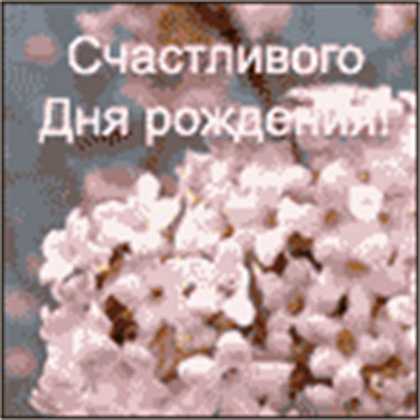Wedding Anniversary Wishes In Russian by Russian Cards Free Russian Wishes Greeting Cards 123