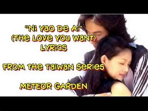 theme song meteor garden ni yao de ai lyrics meteor garden f4 shan cai and dao