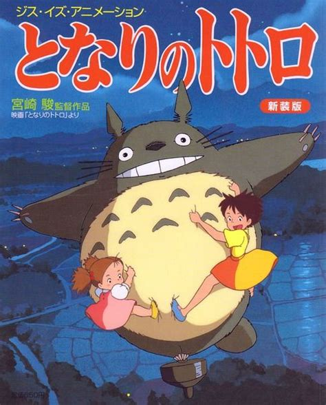 totoro picture book 116 best kirjat ja lehdet images on coloring