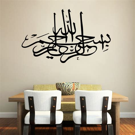 islamic home decor arabic calligraphy muslim islamic vinyl wall decal