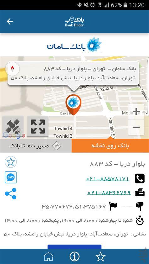 bank finder bank finder install android apps cafe bazaar