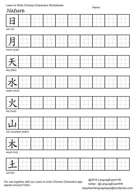 printable chinese writing paper chinese character worksheets wiildcreative