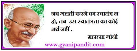 gandhiji biography in gujarati gandhi quotes in hindi quotesgram