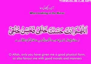 dua while entering bathroom islam the right path when looking in the mirror dua