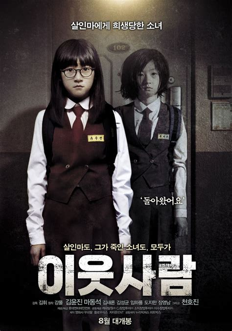 film the village korean drama neighbors korean movie 2012 이웃사람 hancinema the