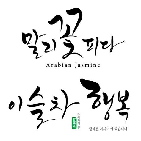 tattoo font generator korean korean calligraphy desgin pinterest calligraphy