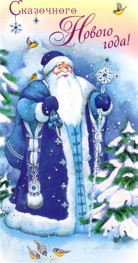Imagenes De Santa Claus Ruso   fuente tarjetas postales rusas