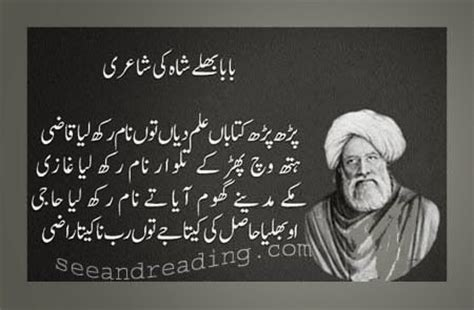 punjabi poetry baba bulleh shah ~ best urdu poetry