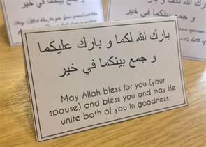 dua marriage dua place cards printed for ceremony zaufishan