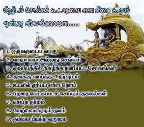 Tamil Funny Meme
