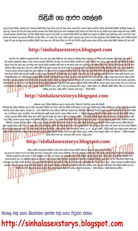 sinhala wala katha gossip hot gossip lanka news sinhala wal katha peperonity funny images gallery
