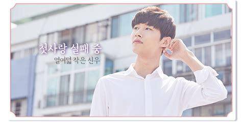 dramafire official website my first love smtm6