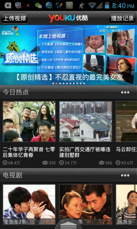 unblock youku android youku is blocked from being viewed outside china丨unblock youku on android 4 sandwich