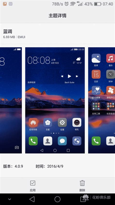 Themes In Huawei | download huawei p9 emui 4 1 stock themes