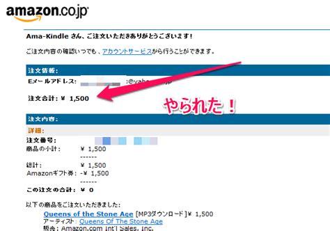 amazon uk amazon uk mp3 usa タブレット 間違って注文したコンテンツを返金してもらう方法やワンクリック 1 click 注文の解除方法とは webと人のアマモ場