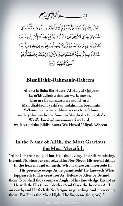 ayat al kursi islam facts learn islam islamic teachings