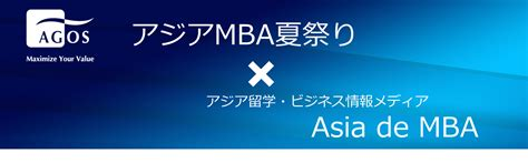 Asian Mba Leadership Conference 2017 by Agos Japan 第5回 アジアmba夏祭り